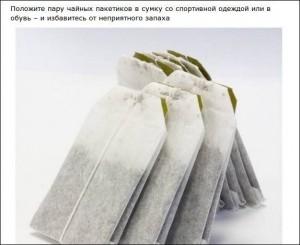 chaynye-paketiki