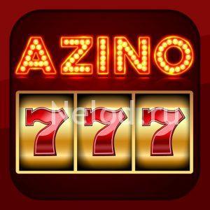 игровые автоматы Azino777